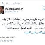 الله يحفظها من كل مكروه #قول_كلمة_حق_الكويت https://t.co/agwXMU8Hud
