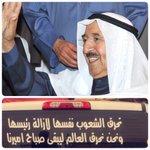 #قول_كلمه_حق_الكويت عندنا أعظم قائد .. وأحن أب وأمير الإنسانية .. يحق لنا ان نفتخر https://t.co/uI2I4KS97P
