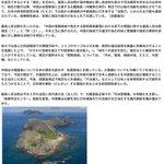 【尖閣】中国の国内法で日本領海内の日本船を拿捕できることに - 保守速報 https://t.co/kczgAAqTjE  とんでもない事なのに 産経くらいしか報道しないのか 高畑はどうでもいいから メディアはコッチを大騒ぎしろよ💢 https://t.co/fSxRdReJcm