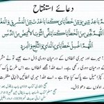 You are all requested to read this Istaghfar(forgiveness) once everyday . Spread it if u can https://t.co/5dozTTNhQ0