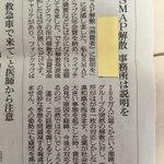 本日の #朝日新聞 朝刊「声」 疑問の声を載せてくださってます #SMAP https://t.co/Sn3JX0Njaz