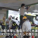 【改札が一時閉鎖】JR新宿駅で蛍光灯から煙 警察や消防が出動 https://t.co/auzahtCtAu 地下1階にある西口改札前で蛍光灯から煙が出た。火事にはならず、ケガ人もいなかったという。 https://t.co/DOsJ1AcfUO