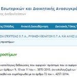 Βρε βρε:Στο ν/σ για τους ΟΤΑ πάνε να περάσουν διαγραφή προστίμων για υπέρβαση ορίου εκλογικών δαπανών cc @gragkousis https://t.co/T2NPYULIqc