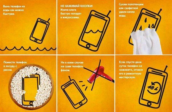Что можно и нельзя делать с iphone