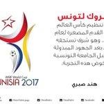 #تونس #كاس_العالم2017  #Tunisia #WorldCup #WMF #football https://t.co/2ser5Ai1IZ