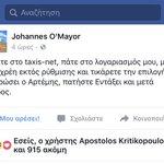 Κλάμα. #Sorras_vs_Tsipras https://t.co/RcwIQjMuqj