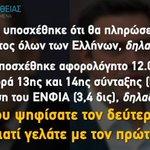 Αυτό. #Sorras_vs_Tsipras https://t.co/606Qjjc0FN