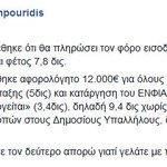 τα είπε όλα σε λίγες γραμμές #Sorras_vs_Tsipras https://t.co/uodv2mDAz3
