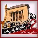 Sit-in demo on #2ndSeptAtCMHouse .We demand Govt to stop misuse Of #NAP against Azadari & Opt against banned outfits https://t.co/7dn9lmQE4f
