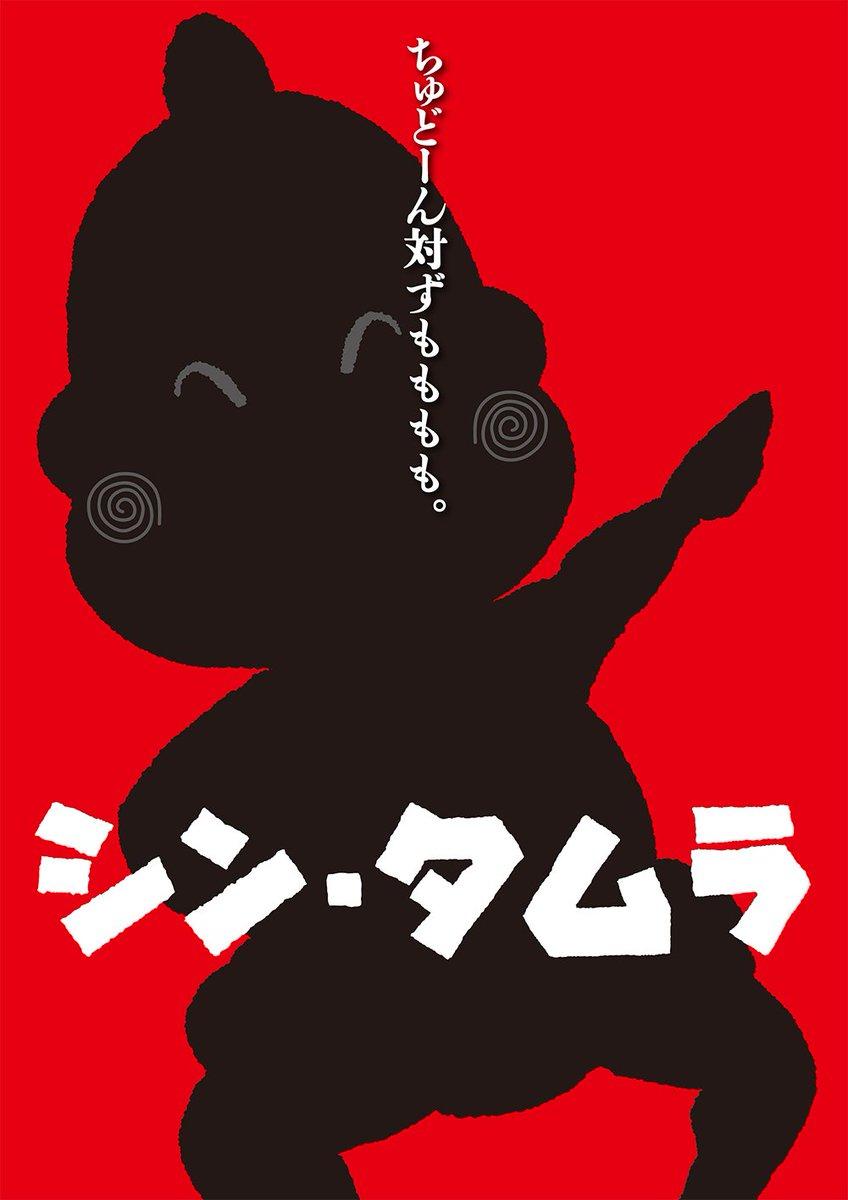 こりゃどうもすんまへん。@nishinonaoki @tamutamuz 田村先生、何度もすみません。少しキャッチコピーをかえてみました。も、が1つ多いでしょうか。 https://t.co/PWiV8A3WA7