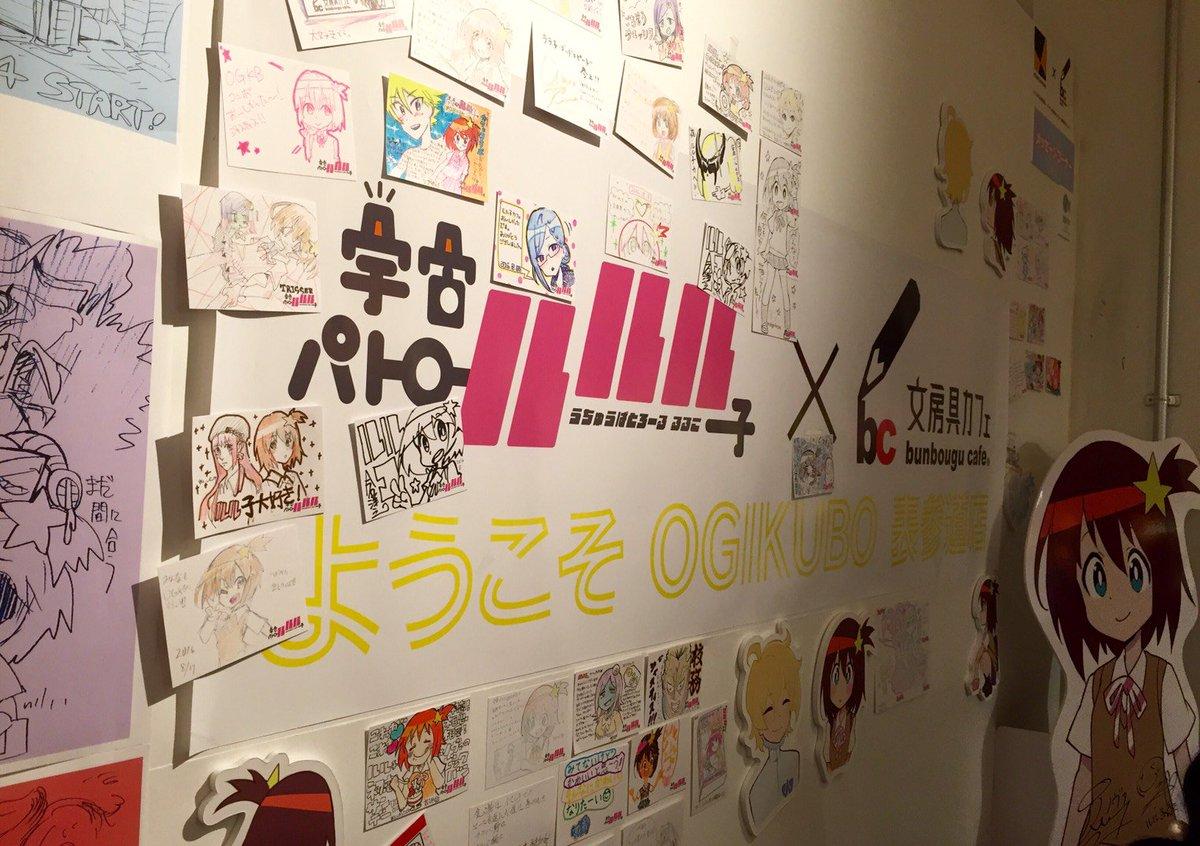 8/23まで表参道・文房具カフェにて「宇宙パトロールルル子×文房具カフェ」のコラボカフェが開催中!初公開の展示や公式グッ