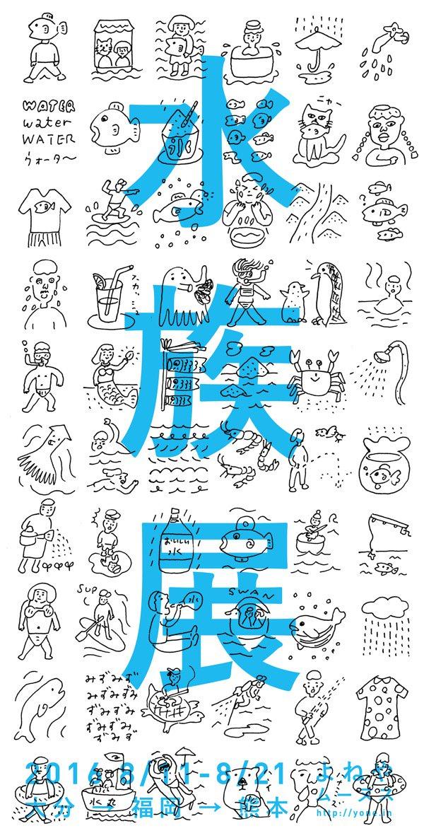 冷泉荘に水にまつわる、45以上の作家さんの雑貨や作品がやってきます!「水族展」、明日8月18日(木)11:00〜21:00、8月19日(金)11:00〜17:00に開催。お楽しみに!! https://t.co/EjjBtOhPmD https://t.co/7FmaaUGD09