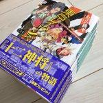『東京レイヴンズEX4』も間もなく発売。写真は見本誌です。また告知しますが、よろしくお願いします。