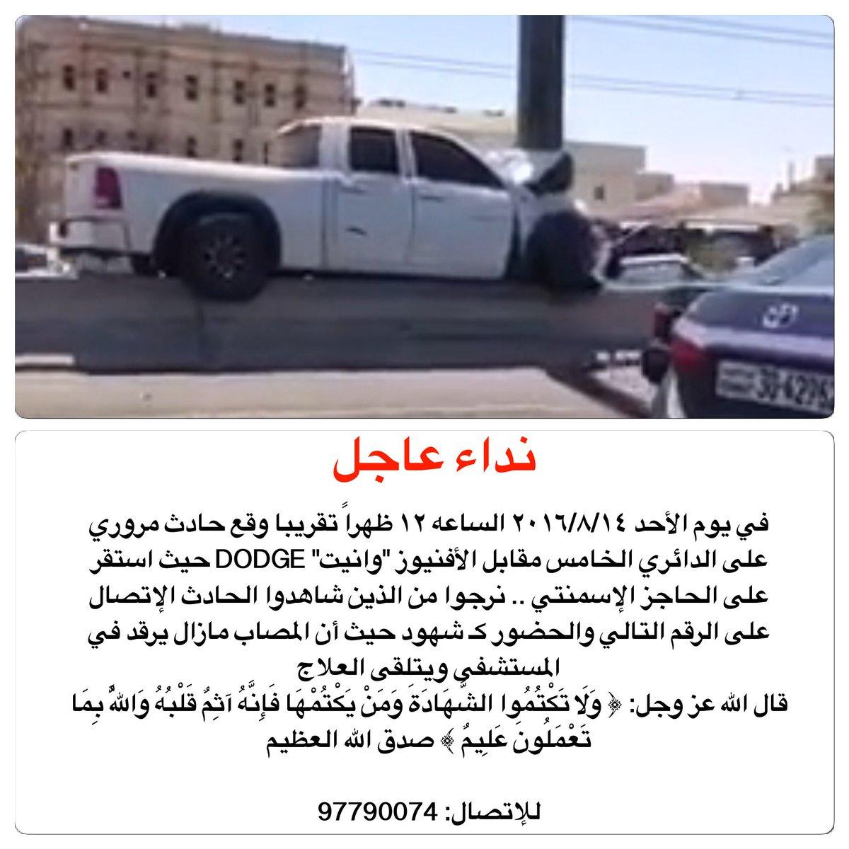 لمن شاهد الحادث .. https://t.co/YBiAfaDKxI