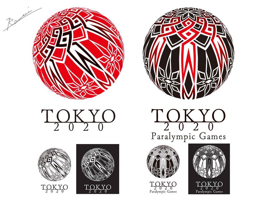 リオ五輪おめ~ということで、東京オリンピック2020のロゴに応募したけど落選したデザイン~。時間が無くて、眠い目を擦って描いた\(^o^)/ 「和の毬」 [pixiv] https://t.co/sig1ioSE6b https://t.co/tEGa7QYbE5