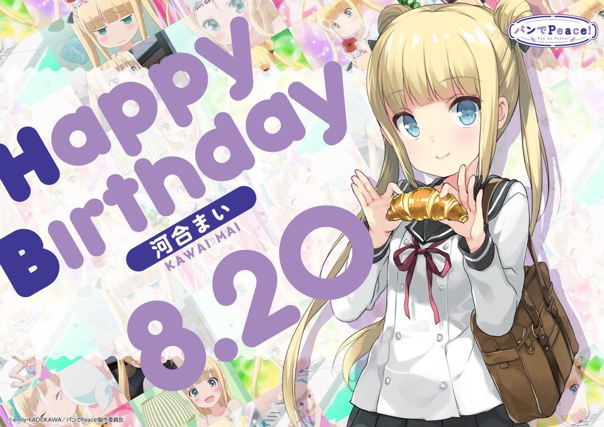 本日8月20日は、河合まいちゃんのお誕生日! のあちゃんのことが大好きでツンデレな、高級パン屋のお嬢様。まいちゃんといっ