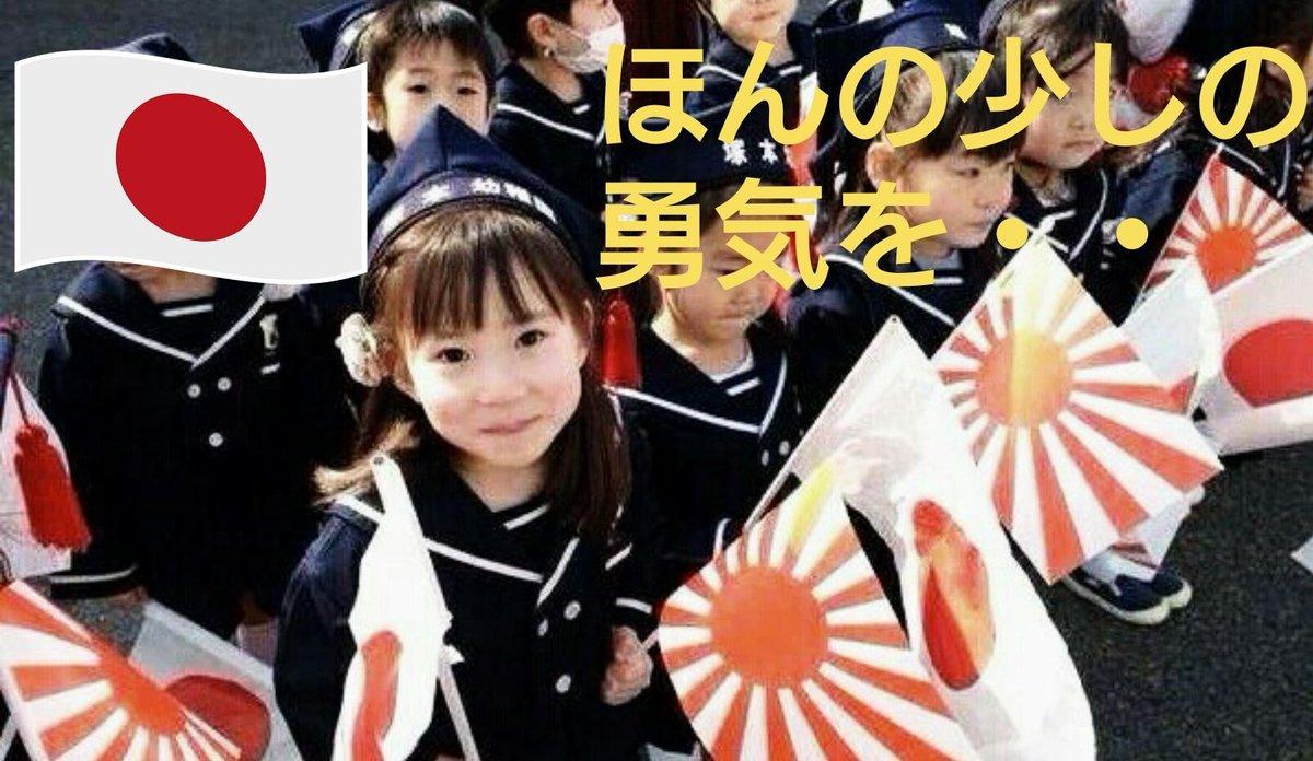はじめの一歩には勇気がいるけどねほんの少しの勇気なんです貴方が今の日本を良くしたい日本を真っ当にしたい日本人を護りたい日