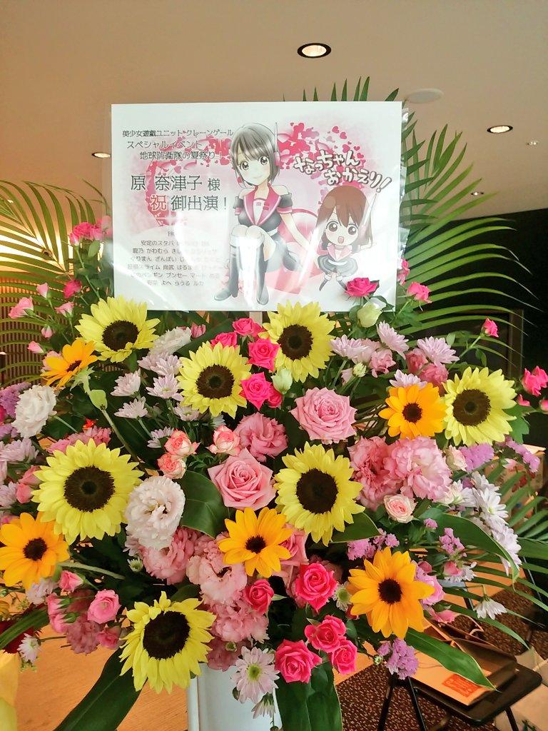 【クレゲ夏祭り】僕も参加した原奈津子さんのフラスタがこちら!奈津子さんに喜んでもらえたら嬉しいなぁ♪(^O^)@日経ホー
