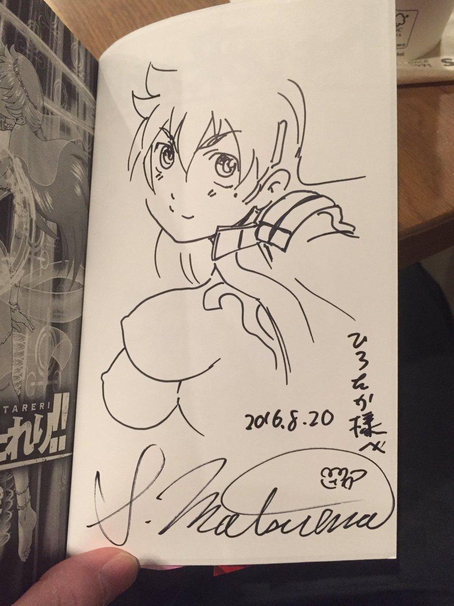 「史上最強の弟子ケンイチ」「トキワ来たれり!!」の作者、松江名先生のサイン会に参加して来ました。告知の翌日に申し込みでし