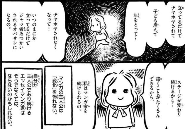 西原理恵子さんが漫画を描き続けられた理由の「女だったから」が心に刺さりました。ステージの変化につれて、自分の考え方や外見も変わっていくから、面白い。 『カメントツの漫画ならず道』  https://t.co/Ylu0gvuzP9 https://t.co/KH7GBbdY1C