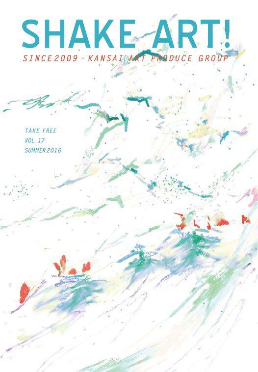 【最新号発行!】 先日、SHAKE ART!第17号が発行されました。 今号のテーマは「夏やすみ」