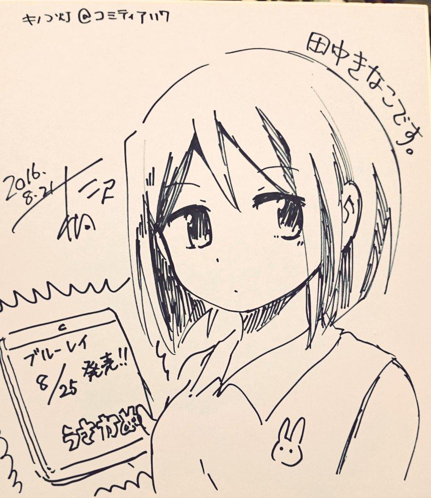 三枚目はきなこちゃん。アニメ「うさかめ」ブルーレイ、出ます!