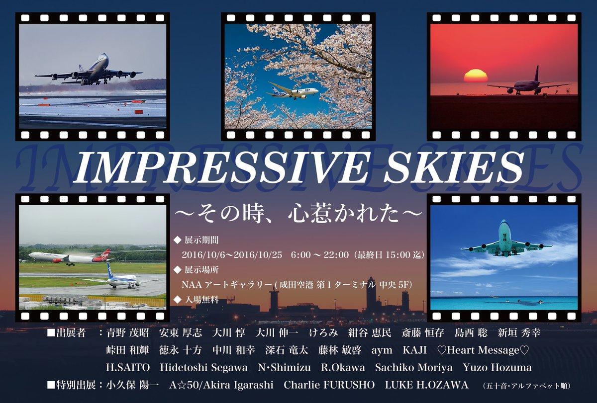 成田で写真展(グループ展)やります。10月6日〜25日まで。うなぎ食うついでにでも成田空港へ寄ってみてください。 https://t.co/EfJ25FwMEB
