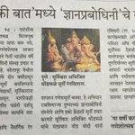 Mention of Jnana Prabodhini by Hon PM of India in Manki Bat Thanks a lot @narendramodi https://t.co/0kEeYY533T