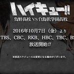 【放送日時決定】TVアニメ「ハイキュー!! 烏野高校 VS 白鳥沢学園高校」の放送局が決定!!10月7日(金)よりMBS、TBS、CBC、RKB、HBC、TBC、BS-TBSにて放送開始です!! #hq_anime https://t.co/EWxgCCVUC3