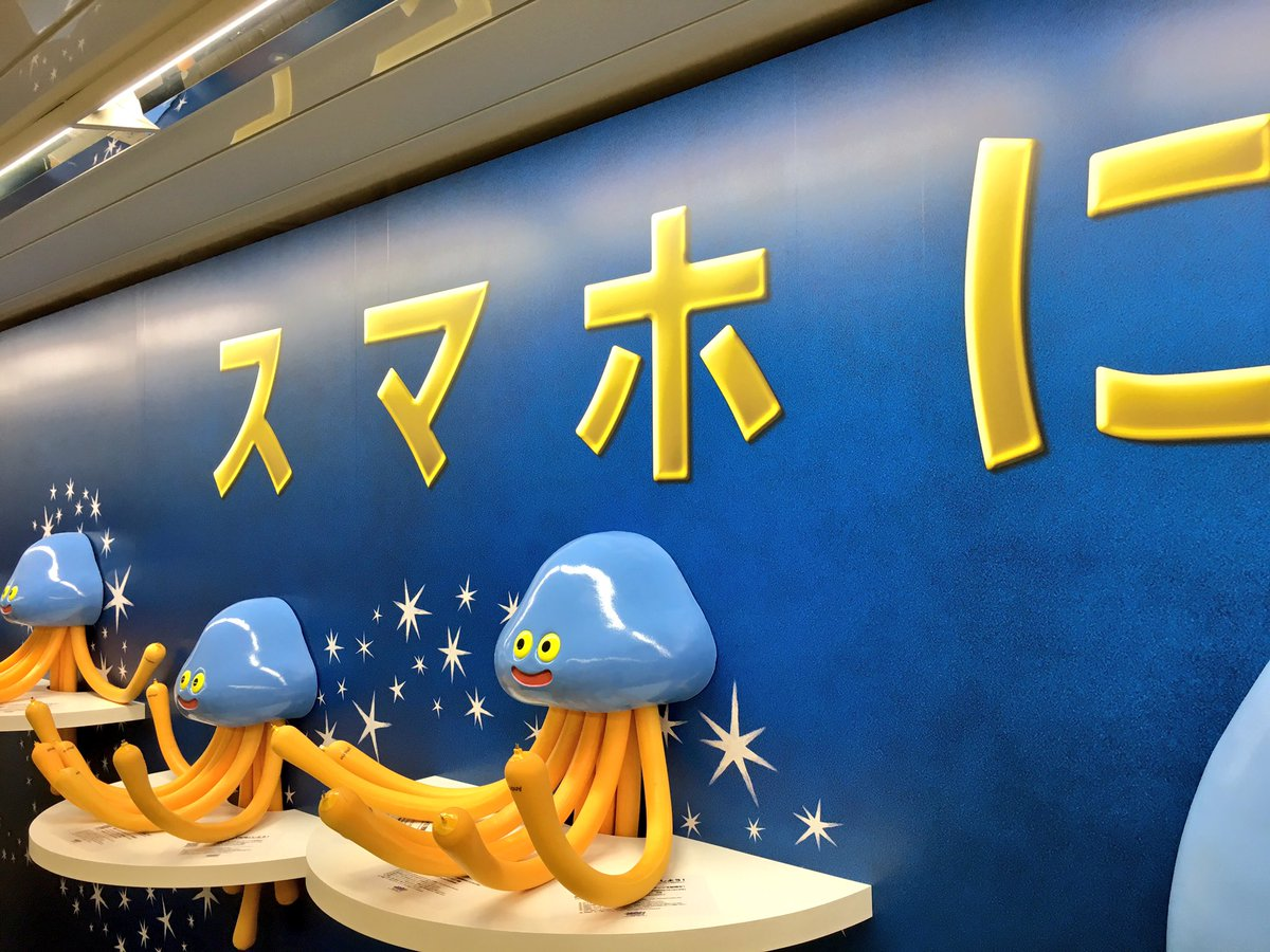 新宿駅に現れたホイミスライムがスマホHP回復してくれるよ(*ˊૢᵕˋૢ*)ホイミンアリガトウ https://t.co/lOvdKNFenW