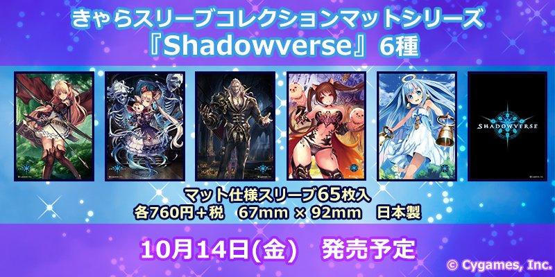 【10/14(金)発売】きゃらスリーブコレクションマットシリーズ『Shadowverse』6種、10/14(金)発売予定です。 https://t.co/XL9IJUrBlj #prememo #lv_neo #シャドウバース https://t.co/q4EmgTAoQe