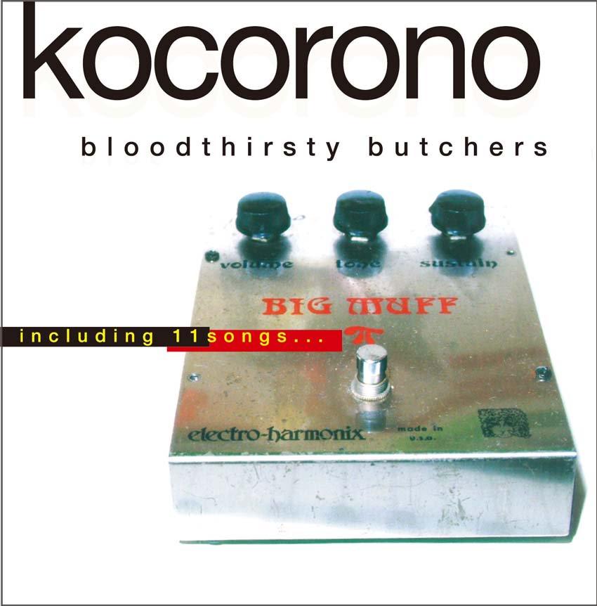 【10/23 『kocorono最終盤』 Release】発売20年を記念した「最終盤」を完全限定生産で発売決定!未発表音源「kocorono」を収録した完全最終盤は、84p(予定)ブックレット封入有、豪華三方背スリーブケース仕様! https://t.co/AliOdIgpkE
