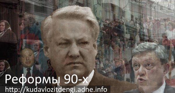 О реформах 90-х https://t.co/nUU1FL1BoL - Как вы относитесь к Явлинскому, Гайдару, Ельцину? https://t.co/8SHdYWEUu5