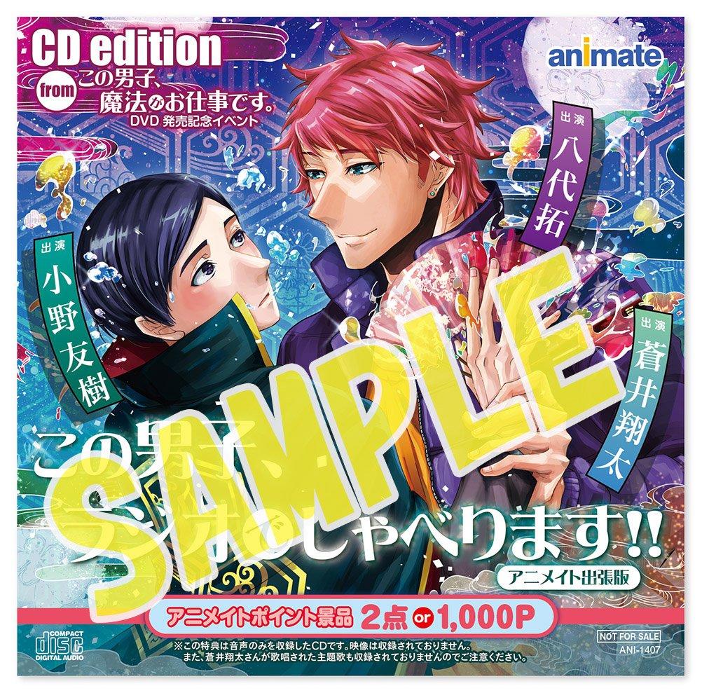 【お知らせ】小野友樹さん、八代拓さん、蒼井翔太さんによる「この男子、魔法がお仕事です。」DVD発売記念イベントを収録した
