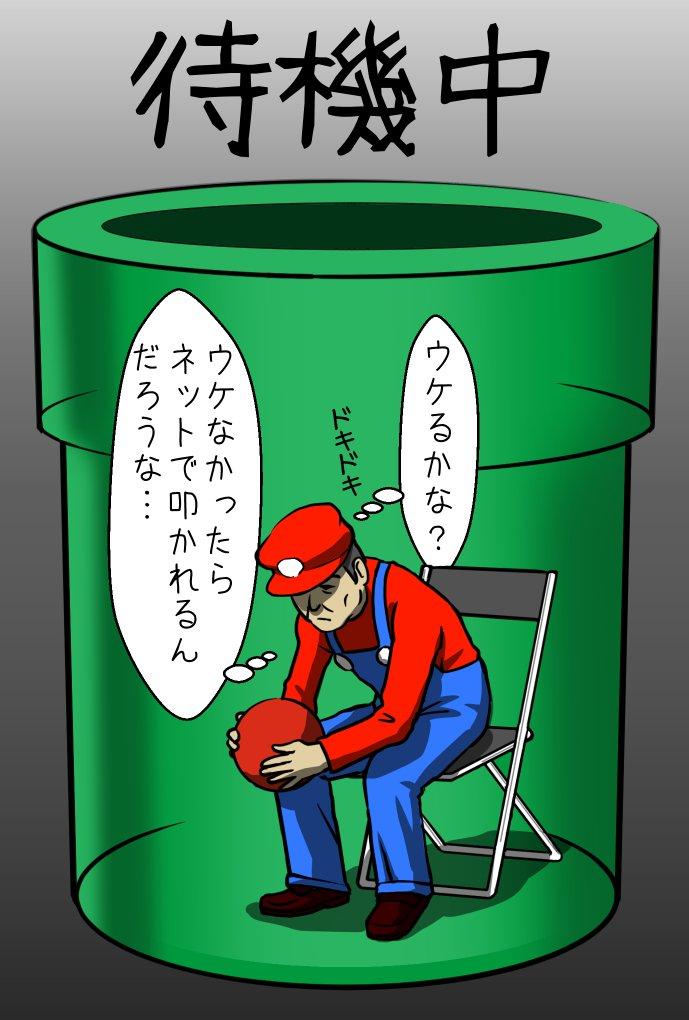 安倍首相マリオ