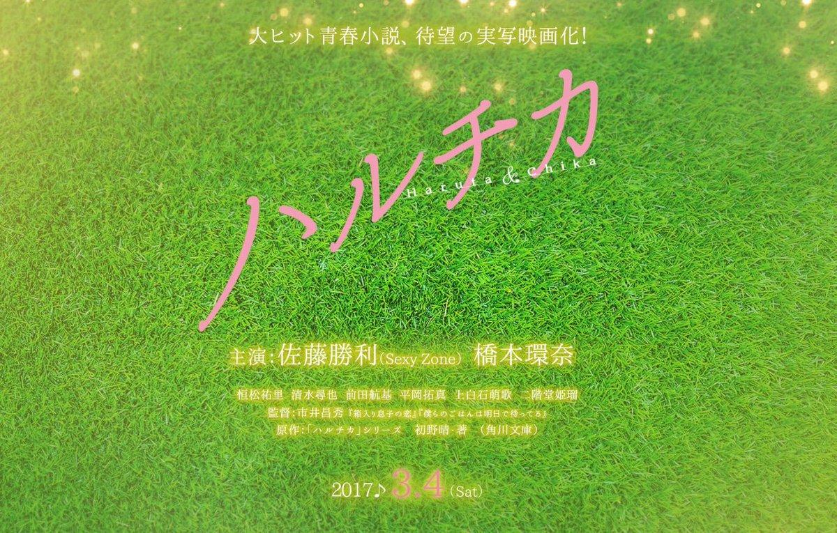 映画「ハルチカ」に清水佑香役で出演させて頂きました。音楽が好きな人、青春したい人、そうでない人も是非!2017年3月4日