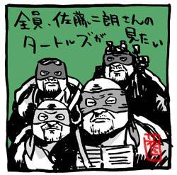 佐藤二朗さん版、ミュータントタートルズが見たい。もち、監督は福田雄一さん。#佐藤二朗 #ミュータントタートルズ #福田雄