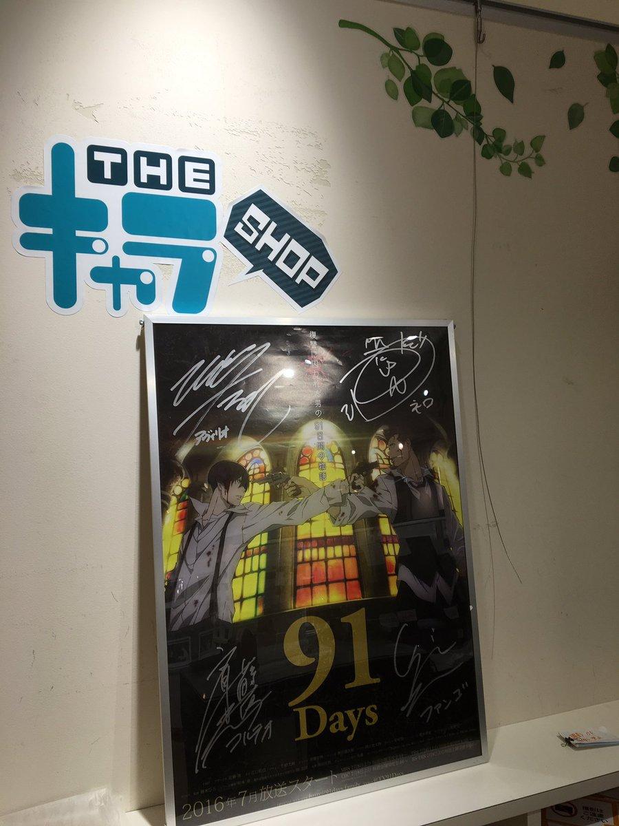 【91Days×THEキャラSHOP】さらに、貴重な原画やサイン入りポスターの展示もありますよ!夏休み最後の思い出に、9