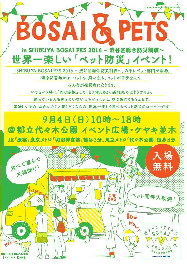 世界一楽しい「ペット防災」イベント!9月4日(日)東京渋谷区代々木公園にて「防災フェス」が開催!当日はペピイスタッフも取材に伺います!「一般社団法人&PETS」ホームページ⇒https://t.co/DH6y9zvshr https://t.co/DNUWZHwPip
