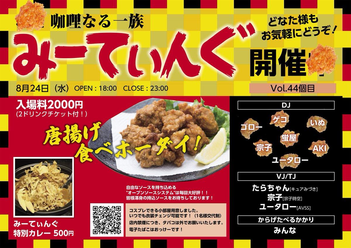明日24日(水)18:00~ みーてぃんぐ開催です。唐揚げ食べホーダイのゆるっとしたDJパーティ、どなた様もお気軽にどぞ。画像は勝手に作った看板です。  https://t.co/wJ3iNnY8CC #meating_jp https://t.co/NijXW22W1A