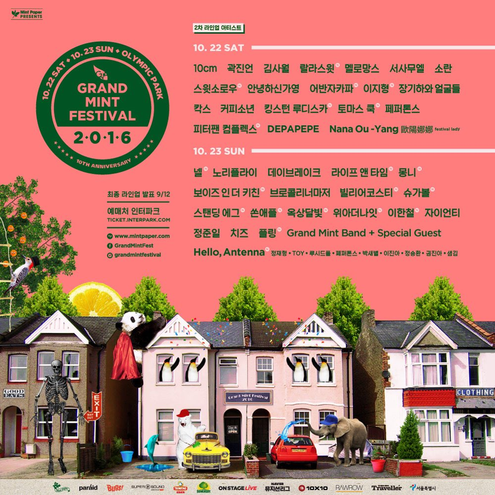 Grand Mint Festival 2016 2차 라인업이 발표되었습니다!