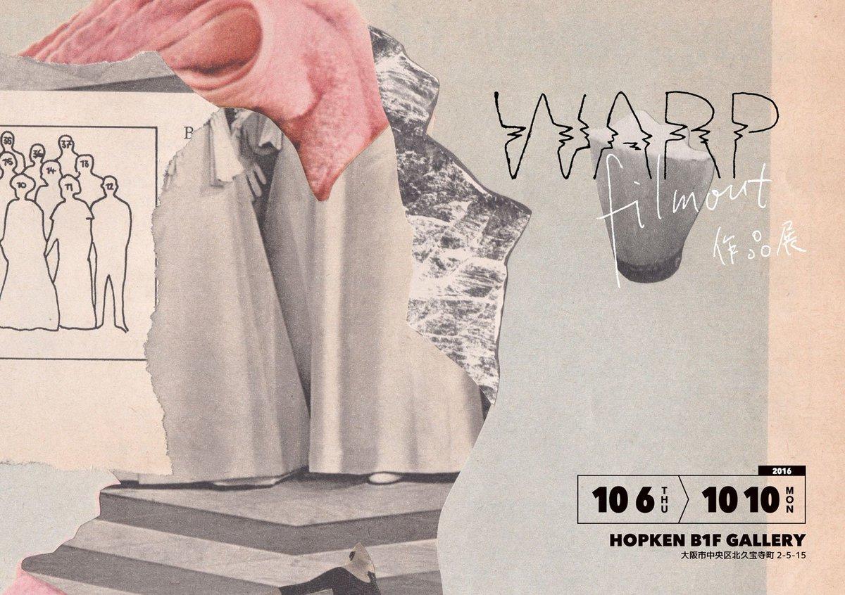 _/▔﹀\_︿╱﹀╲/╲︿_/︺╲▁︹_/ filmout作品展『WARP』 2016.10.6木→10.10月・祝 at HOPKEN B1Fギャラリー 大阪市中央区北久宝寺町2-5-15 フライヤー作りました置かせてください! https://t.co/hICJydQF0y