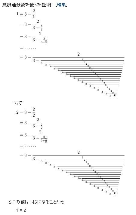 (RT<)連分数を使った1=2の(嘘)証明は初めて知りました。数ある1=2の証明の中でも秀逸だと思います。リンク先にある他の証明も楽しいです。 https://t.co/KzB1LyACxF https://t.co/OhswMLY0T8