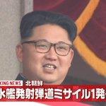 【けん制か】北朝鮮、潜水艦発射弾道ミサイルを日本海上に発射 https://t.co/dzs8FBuAig 韓国ではアメリカ軍と韓国軍による合同軍事演習が行われており、北朝鮮は「朝鮮半島を核戦争に追い込むもの」と強く反発している。 https://t.co/VApWGHPIp2