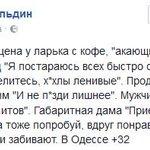 """Я не знаю на сколько это реальная история, но в жизни, реакция на """"хохлы"""" - именно такая в #Одесса https://t.co/NqKnuNqnk6"""