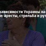 День Независимости Украины на Донбассе – праздник со слезами на глазах https://t.co/2NpyML35Gy https://t.co/A6gXHQDJpE