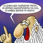 Οι σοφοί δεν γνωρίζουν τίποτα, οι έξυπνοι αναρωτιούνται για όλα, οι ηλίθιοι ξέρουν τα πάντα #arkas #Cyprus #Greece https://t.co/OJdcyD1DYH