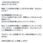 片渕須直さんのFacebookにも投稿とお写真がo(^-^o)(o^-^)o #のん #この世界の片隅に https://t.co/AnBl932xAu