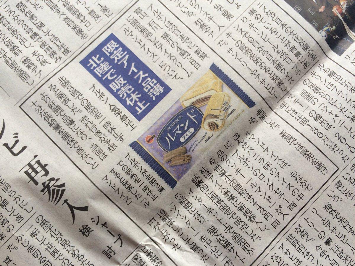 [お詫び]某お菓子入りアイスが北陸三県で販売中止になり新潟限定になりました。 https://t.co/gRPge3diZc
