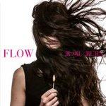 祝!本日FLOW 「風ノ唄/BURN」発売しました!この2曲はテイルズ オブ ゼスティリア ザ クロス、テイルズ オブ